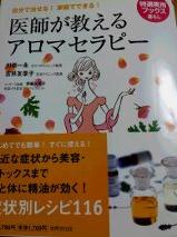 アロマセラピーの本.png